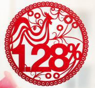 Chinese New Year 2017 Fixed Deposit Promotion