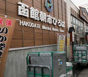 Hakodate, Hokkaido (Autumn 2017) – Part 2