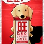 Master the Year of Dog 2018