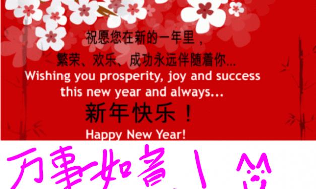 Seasons Greetings – Happy Chinese New Year !