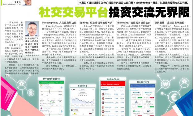 We've been featured on Lianhe Zaobao 联合早报!