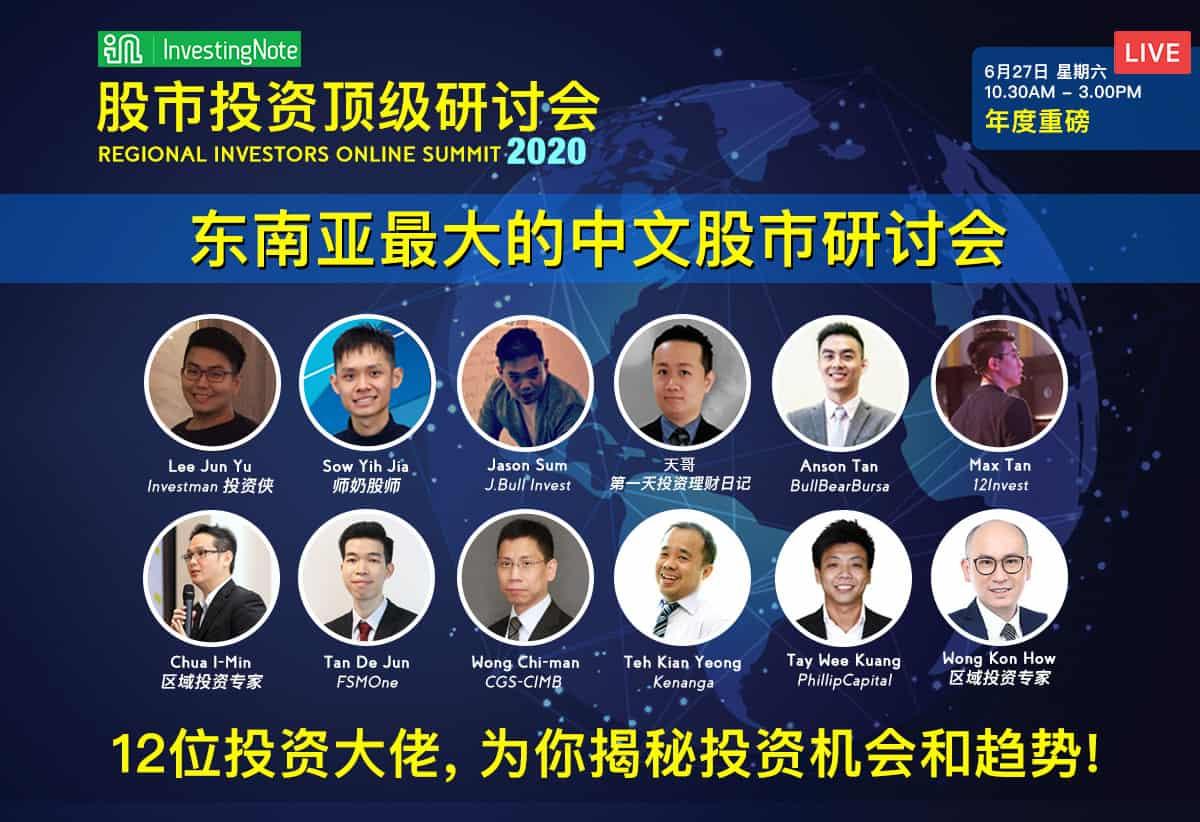 Regional Investors Online Summit 2020 Event Recap