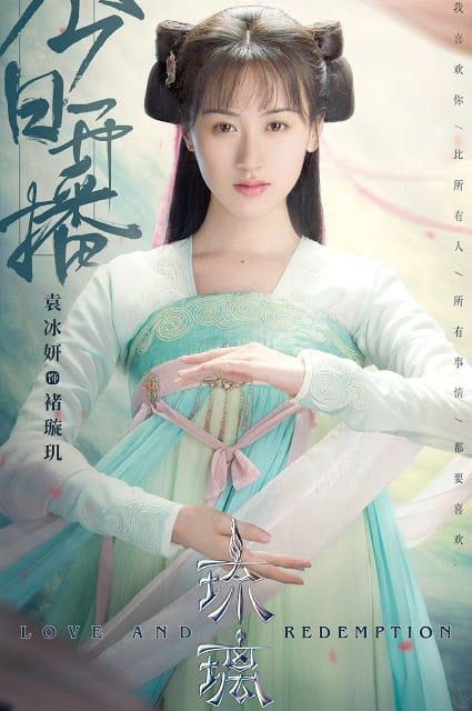 Love And Redemption Review- 琉璃美人煞